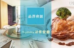 晶澤會館 Yummy 湖景餐廳-假日不加價!觀景法式套餐專案