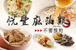 悅豐麻油雞 8.3折 A.單人精選A套餐/B.單人精選B套餐/C.人精選C套餐