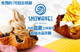 SNOWAVE浪花捲 6.8折 新口味推出獨享