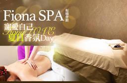 Fiona SPA(板橋會館) 1折 A.舒壓+暖石+G5曲線3in1!全身香氛寵愛spa120分 / B.一次滿足!夏日嫩白全身香氛Day spa160分