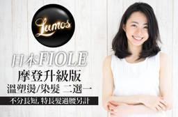 Lu'mos hair salon 3.1折 日本FIOLE摩登升級版溫塑燙/染髮 二選一(不分長短,特長髮過腰另計)