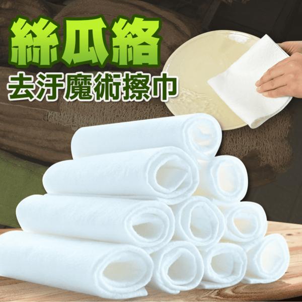 生活市集 3.7折! - 絲瓜絡魔術擦巾