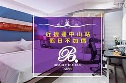 美系列飯店《甄美精品旅店 Hotel Bfun》-假日不加價!甜蜜濃情休息3H專案