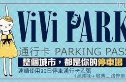 【ViVi PARK停車場】昆陽街+敬業二路停車場-連續使用90日無限次數進出停車通行卡一張$5999