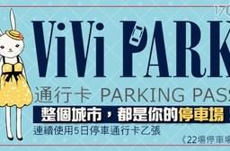 【ViVi PARK停車場】-22場停車場連續使用5日無限次數進出停車通行卡一張$859