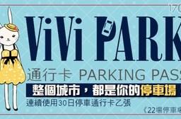 【ViVi PARK停車場】-22場停車場連續使用30日無限次數進出停車通行卡一張$2999