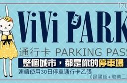 【ViVi PARK停車場】昆陽街+敬業二路停車場-連續使用30日無限次數進出停車通行卡一張$2199