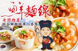 鮮麵線 7.8折 老闆推薦綜合鮮麵線單人套餐