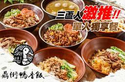 鼎街鴨香飯(三重溪尾店) 8.3折 單人獨享餐