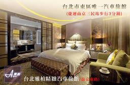 台北雅柏精緻汽車旅館 6.2折 星光雙人晚鳥夜宿,台北市東區唯一汽車旅館(捷運南京三民站步行3分鐘)