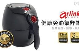 【福利網獨享】Arlink 健康免油氣炸鍋 EC-103