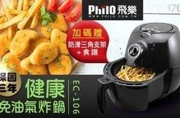 【福利網獨享】Philo 飛樂 健康免油氣炸鍋 EC-106 (加碼贈防滑三角支架+食譜)