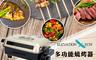 生活市集 9.6折! - ELEVATIONTECH恆飛多功能燒烤器EB-01