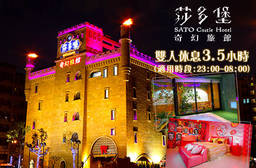 台北-莎多堡奇幻旅館 6.2折 休息3.5H城堡房型