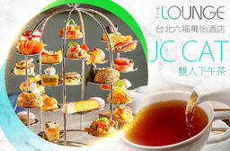 台北六福萬怡酒店 7.7折 JC CAT雙人下午茶