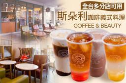 SDOREE.斯朵利咖啡義式料理 6.7折 飲品任選2杯(L)