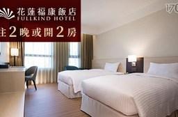 花蓮 福康飯店-住二晚或開二房×平日升等家庭房或三人房$4980