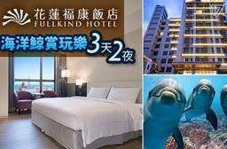 花蓮 福康飯店-三天二夜歡樂遊×海洋公園+出海賞鯨豚+松園別館$8560