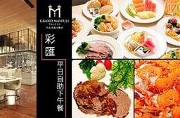 台北美福大飯店-彩匯平日自助下午餐!