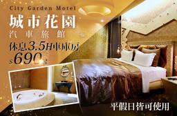 新竹-城市花園汽車旅館 6.6折 休息3.5H車庫房平假日可使用