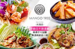 MANGO TREE 芒果樹精緻泰廚(光復店) 7.9折 平假日皆可抵用500元消費金額(午間套餐不適用)