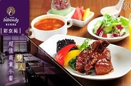 麗京棧酒店 Hotel Intrendy《彩京苑》-雙人超值商業午餐