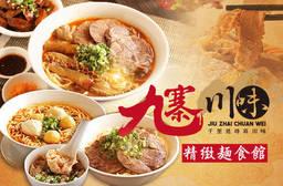 九寨川味精緻麵食館 6.9折 平假日皆可抵用200元消費金額(酒類、飲品不適用)