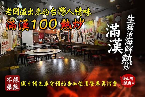 滿漢生猛活海鮮熱炒100 8.2折! - 平假日皆可抵用450元消費金額