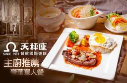 天秤座民歌西餐廳 6折 主廚推薦豪華單人餐