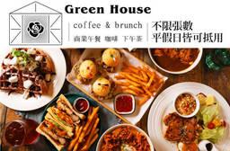 Green House 早午餐 7.9折 平假日皆可抵用300元消費金額