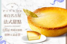 PINEDE 彼內朵 8.8折 來自名古屋的法式甜點!45年的經典味道A.1974烤起司蛋糕(原味)一個/B.1974烤起司蛋糕(原味)二個