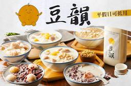 豆韻 7.5折 平假日皆可抵用100元消費金額