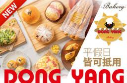 東暘烘焙屋 7.9折 平假日皆可抵用100元消費金額