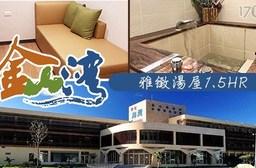 【【金山】金山海灣溫泉會館】雅緻湯屋1.5HR