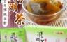 生活市集 4.0折! - 澎湖百年傳統茶飲澎湖茶