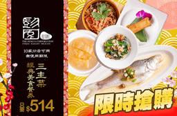 彭園餐飲集團 5.3折 三主菜經典美食餐券