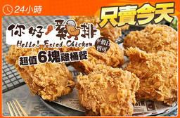 你好!雞排 5.9折 超值6塊雞桶餐