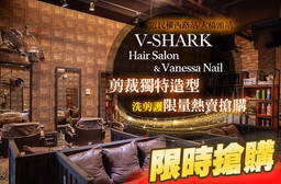 V-SHARK Hair Salon & Vanessa Nail髮型美甲沙龍 4.6折 剪裁獨特造型!首選洗剪護專案
