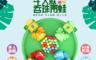 生活市集 5.5折! - 青蛙吃豆豆親子互動桌遊
