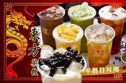 東方茶飲 7折 平假日皆可抵用70元消費金額