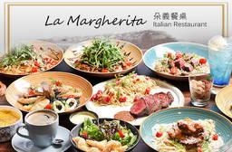 朵義餐桌 La Margherita 7.1折 週二至週五可抵用350元消費金額
