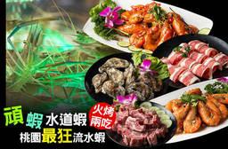 頑蝦水道蝦 8.4折 桃園最狂流水蝦(火烤兩吃)雙人吃到飽