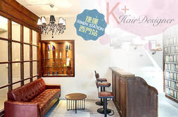K⁺ Hair Designer 3.8折 A.日本娜普菈染髮專案 / B.日本娜普菈冷塑燙專案(不限髮長) / C.RENATA天然草本深層淨化五段式頭皮養護 / D.小資方案洗剪護