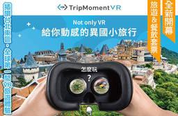 TripMoment VR 時刻旅行樂園 5折 最潮VR旅行體驗,單人、雙人、四人專案