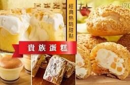 【貴族蛋糕】經典熱銷甜點