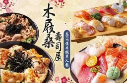 木屐桑壽司屋 7.5折 高CP值丼飯單人餐