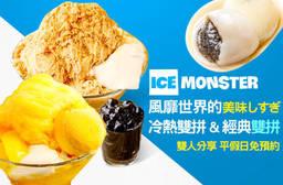 Ice Monster 8.1折 風靡世界的甜蜜滋味 A.冷熱雙拼雙人分享 / B.經典雙拼雙人分享