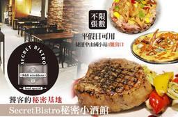 SecretBistro秘密小酒館 6.8折 平假日皆可抵用400元消費金額