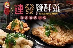 連發鹽酥雞 6.6折 開心/委屈需要連發199