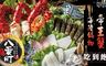 八雲町和牛海鮮鍋物(海宴餐飲集團) 8.4折! - 帝王蟹&海陸鍋物吃到飽